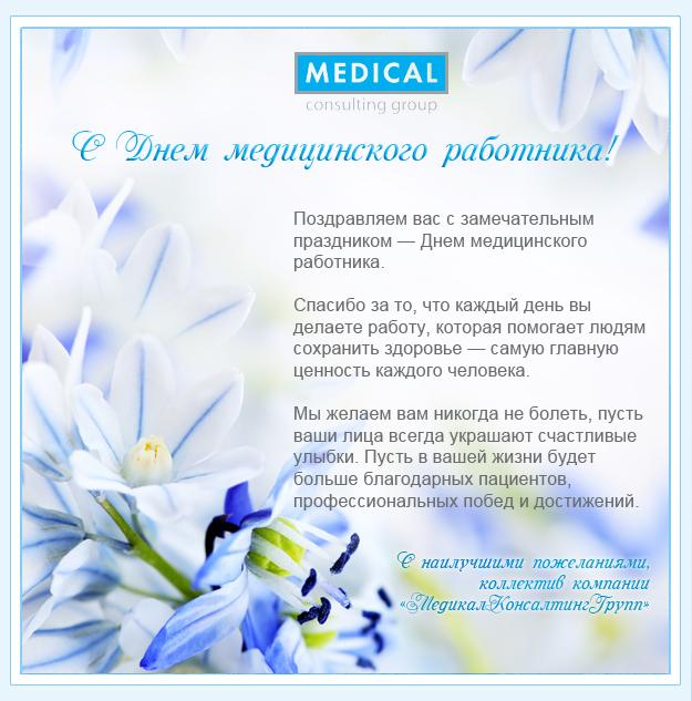 Шаблоны открыток ко дню медика