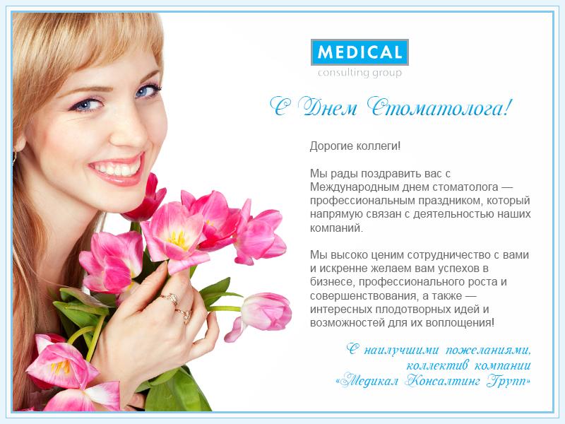 Поздравления стоматологу короткие